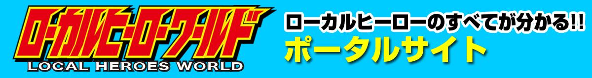 【ローカルヒーローワールド】参加団体大募集!!